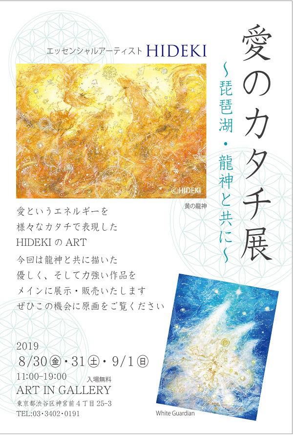 アート展のお知らせ 2019.8.30~9.1 クーポンコードのお知らせ