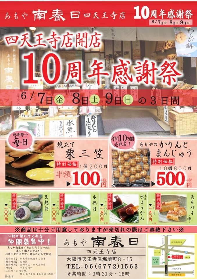 ※四天王寺店のみ開催※四天王寺店10周年記念セールを開催します♪
