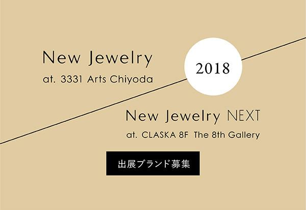 New Jewelry NEXT に出店します