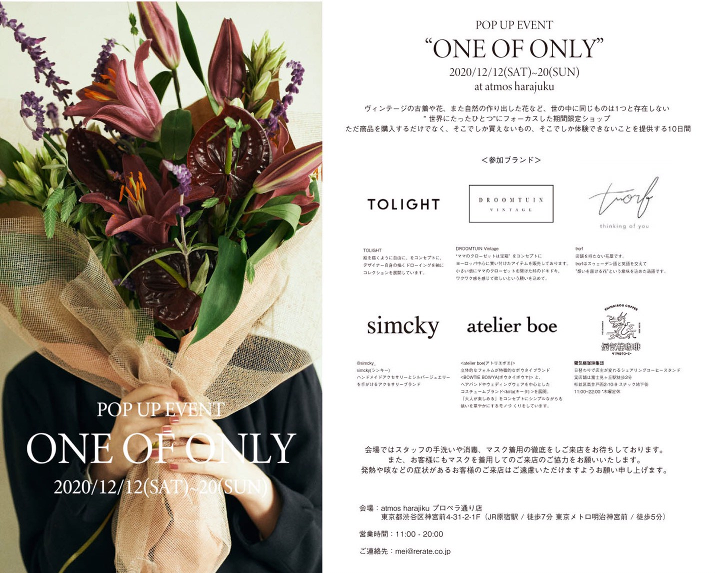 "初のPOPUP開催!POPUP EVENT ""One of Only"""