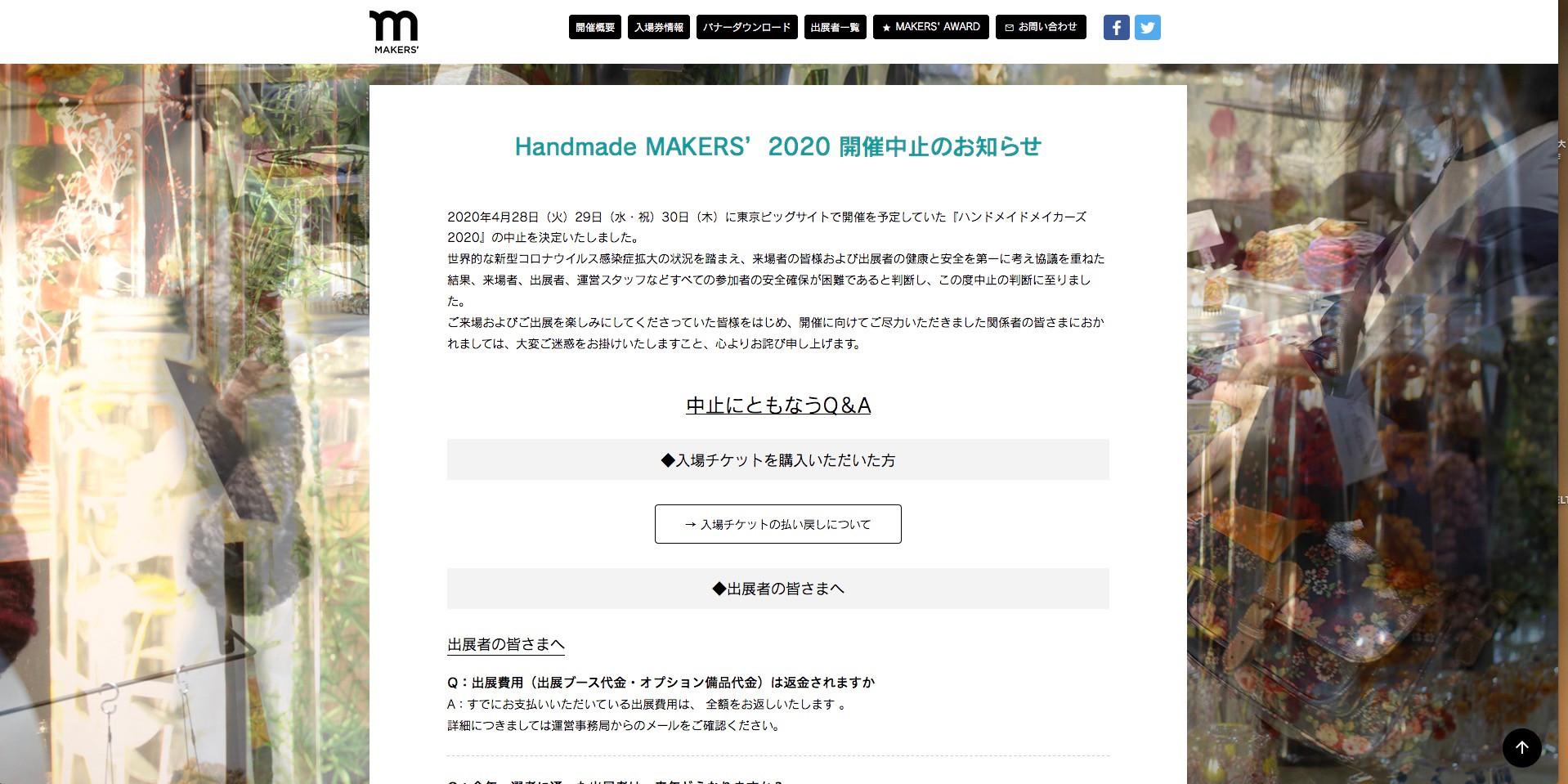 HandmadeMAKERS'2020は開催中止となりました