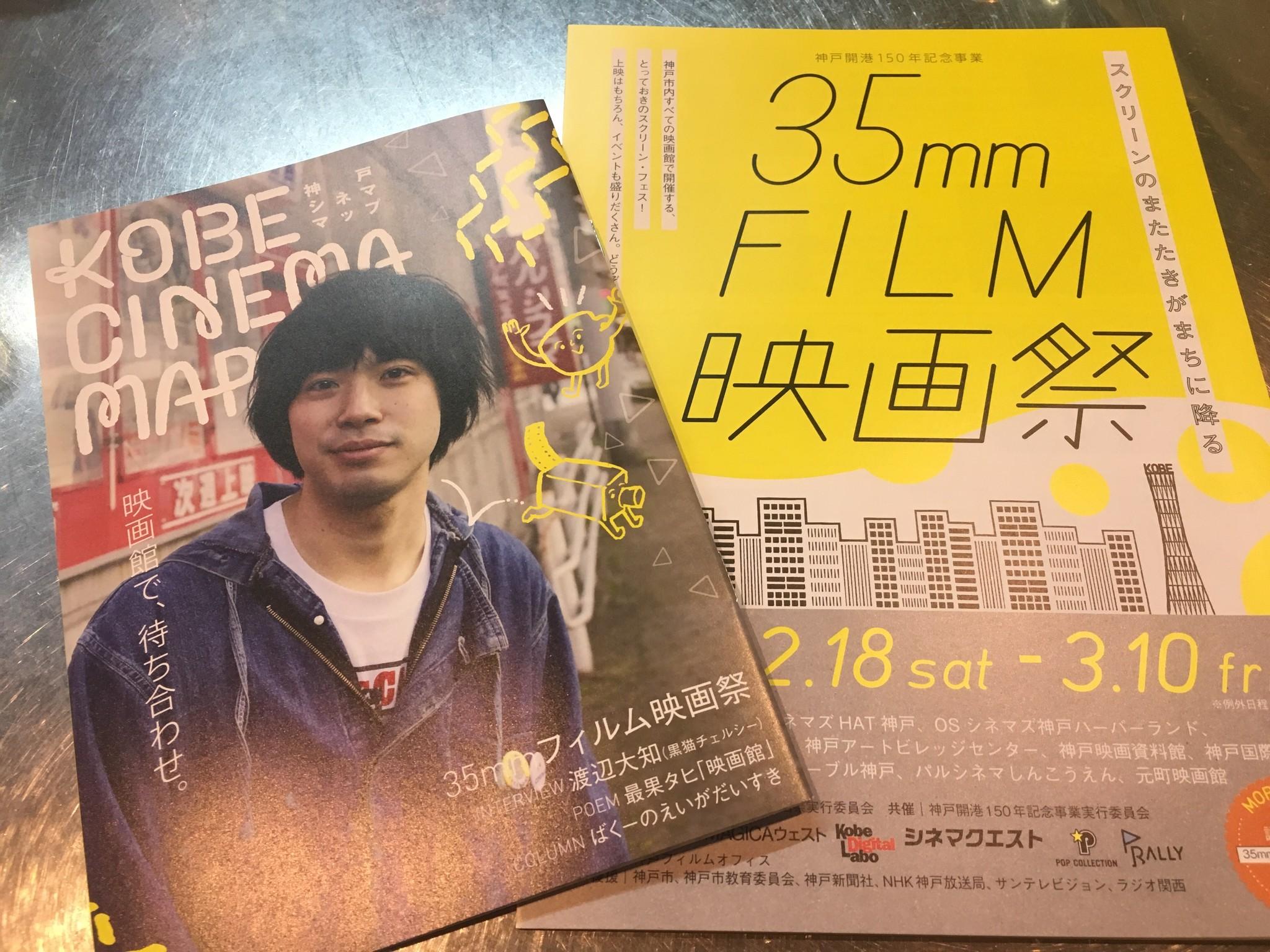 神戸で開催中の35mmフィルム映画祭