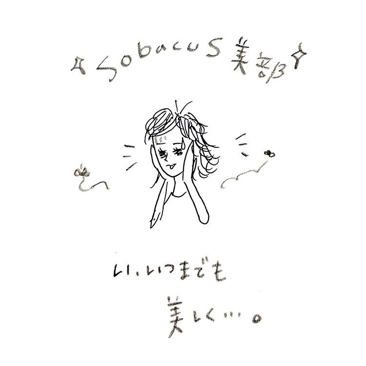 35歳からの美活「ソバカス美部」スタート!