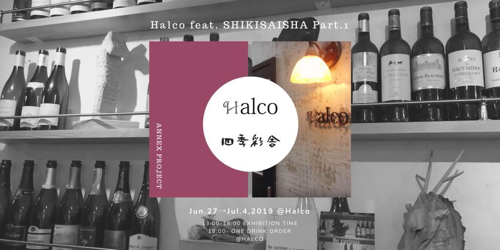 Halco feat. SHIKISAISHA Part.1 @Halco