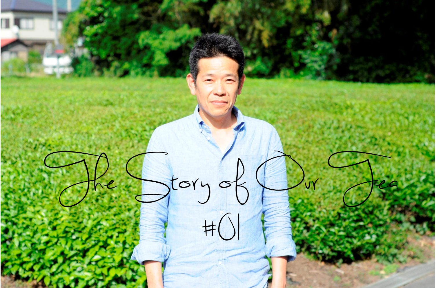 The Story of Our Tea #01 / 満田さんの話