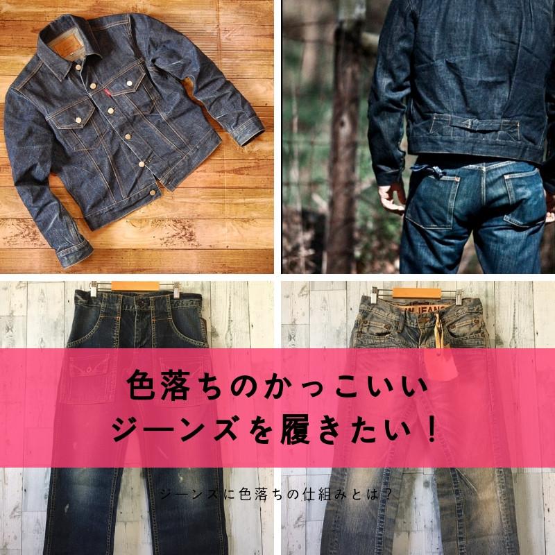 色落ちのかっこいいジーンズを履きたいあなたに!ジーンズの色落ちの仕組み