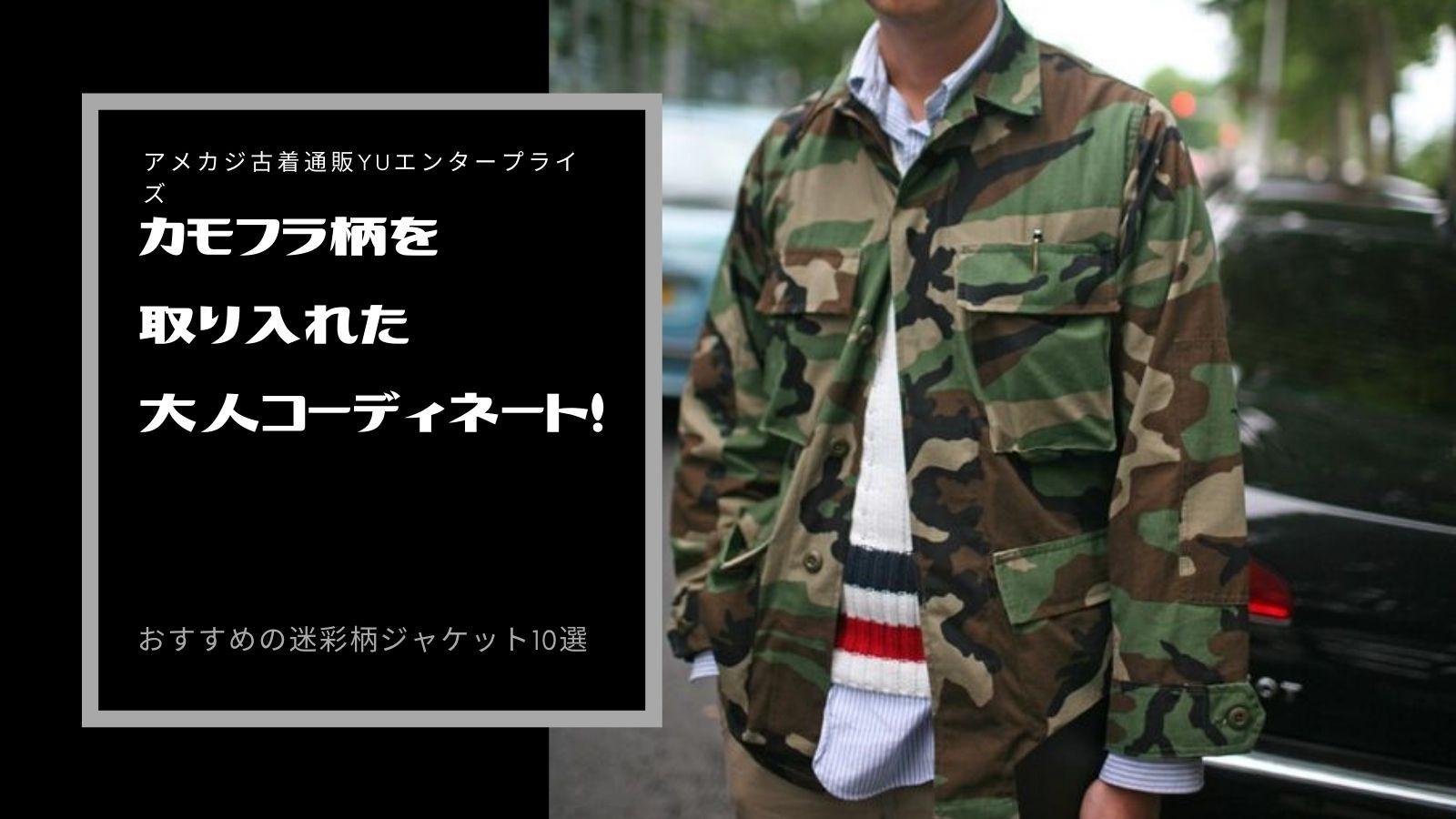 カモフラ柄を取り入れた大人コーディネート!おすすめの迷彩柄ジャケット10選!