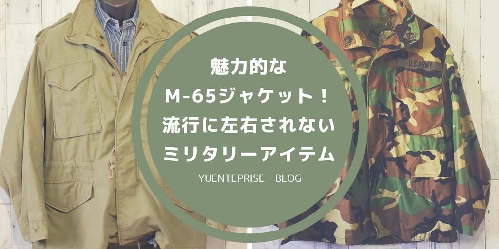 【魅力的なM-65ジャケット!流行に左右されないミリタリーアイテム】