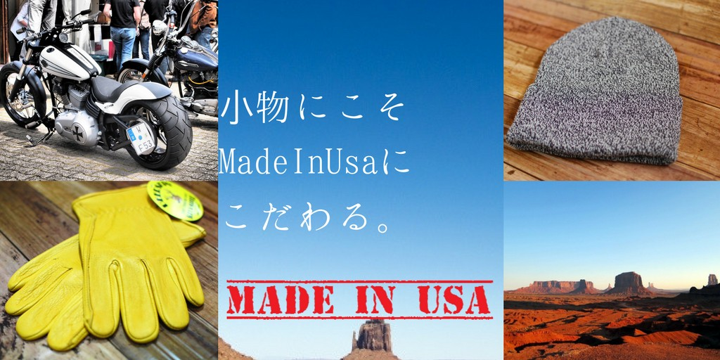 小物にこそ「MadeInUSA」にこだわる。おすすめのレザーグローブとワッチキャップ