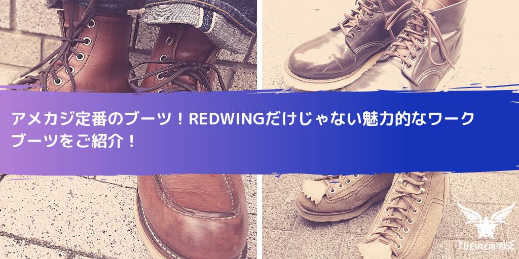 アメカジ定番のブーツ!REDWINGだけじゃない魅力的なワークブーツをご紹介!