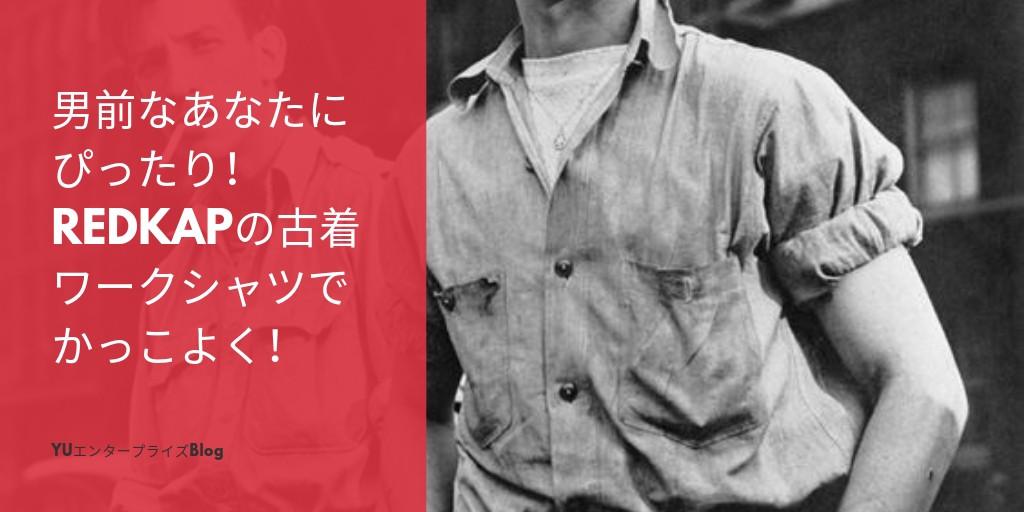 男前なあなたにぴったり!REDKAPの古着ワークシャツでかっこよく!