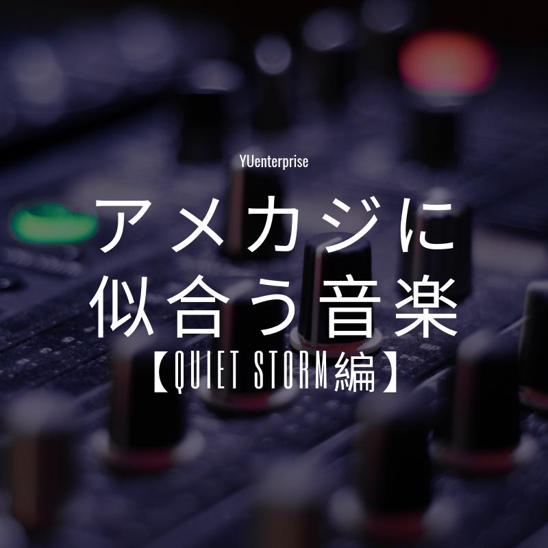アメカジライフに似合う音楽【Quiet Storm編】
