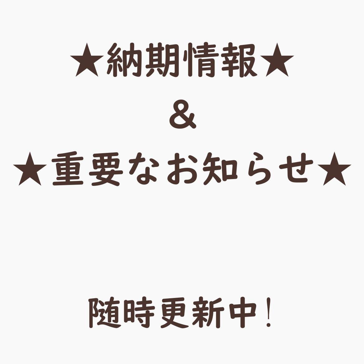納期情報 & 重要なお知らせ (2021.4.20更新)