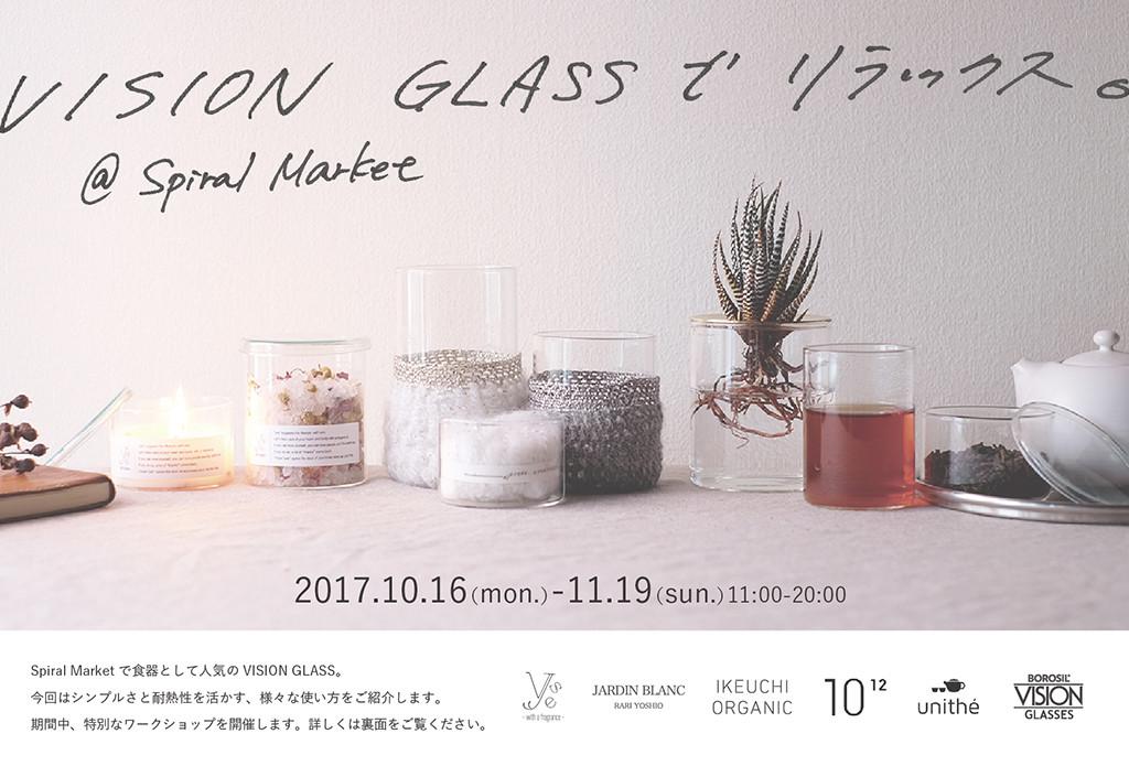 【イベント】青山スパイラルマーケットでイベント「VISION GLASSでリラックス。」開催