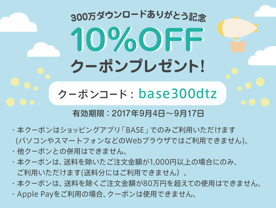 10%OFFクーポンプレゼント【第2弾】