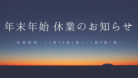 【年末年始 休業のお知らせ】