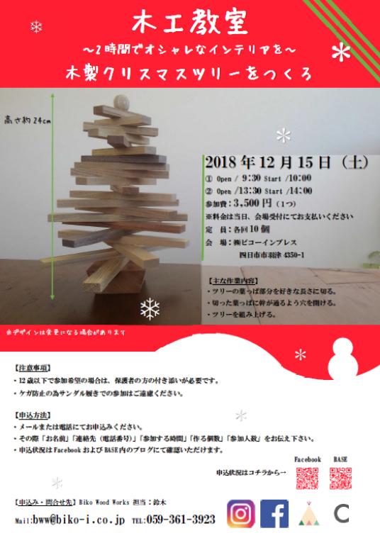 【イベントお知らせ】Xmas 木工教室を開催します!!