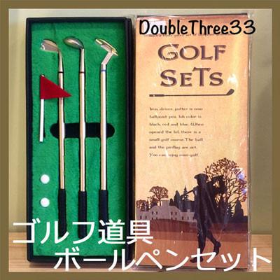 【父の日プレゼント】まるで本物そっくり!!ゴルフボールペンセット♪