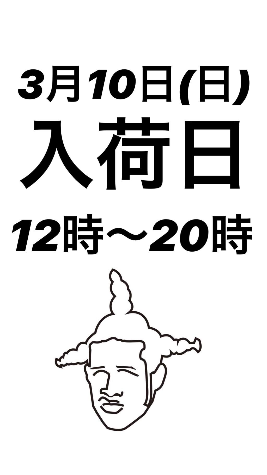 2019年3月10日(日)入荷日