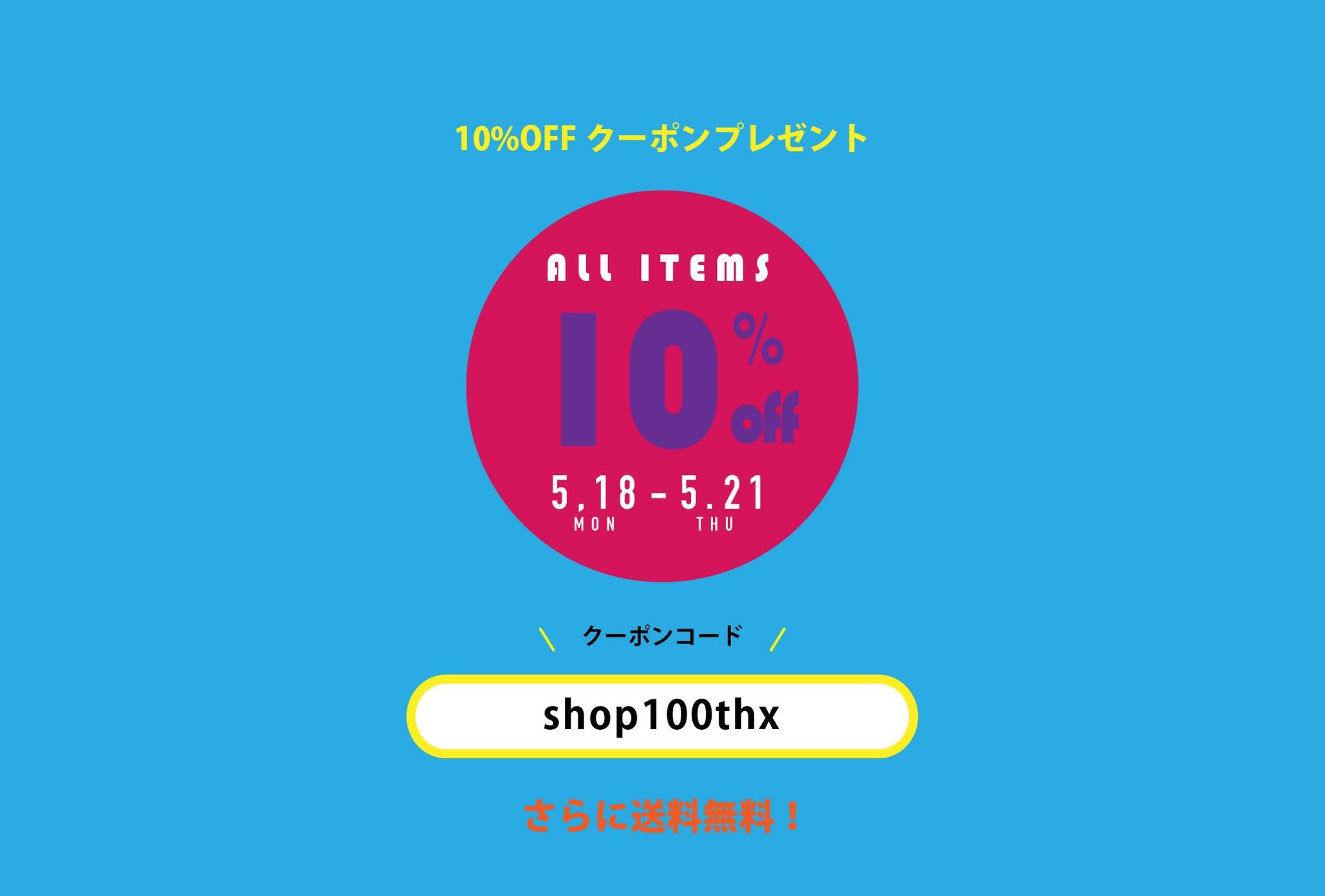 全品10%OFF ショッピングクーポンプレゼント!