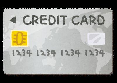 【重要】クレジットカード決済に関するお知らせ