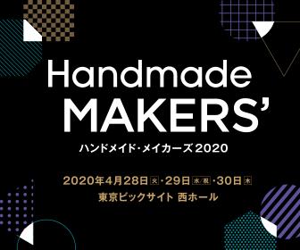 Handmade MAKERS`2020 出展のご案内