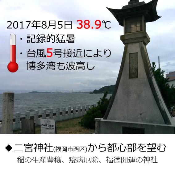 8月 葉月(はづき) 2017 猛暑と台風。
