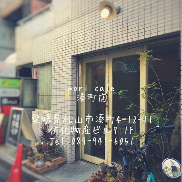 mori cafe 湊町店さんへ