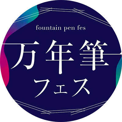 tete.の販売/2019万年筆フェス
