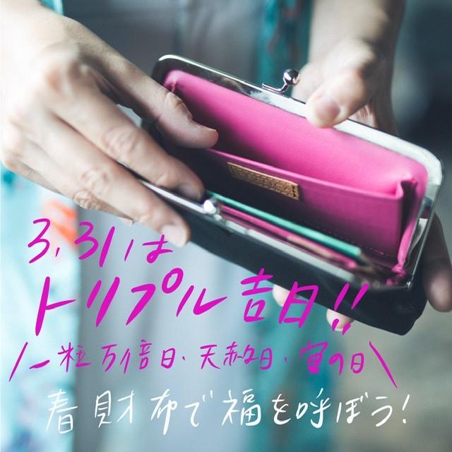 3/31はトリプル吉日‼️お財布を新調するならチャンス✨