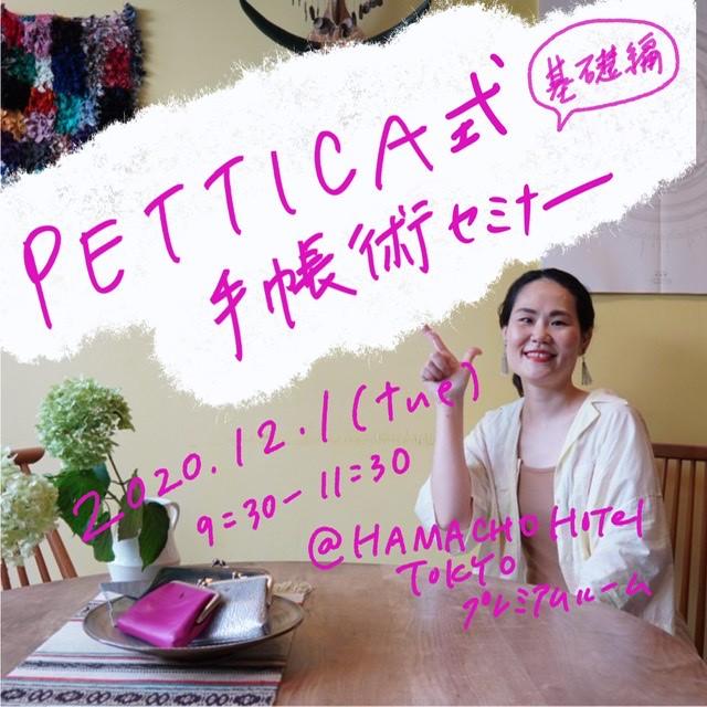 12/1 PETTICA式手帳術セミナーin東京お申し込み受付中‼️