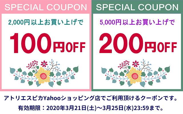 【ご利用期限終了】3/25限定クーポン(Yahoo!ショッピング店)