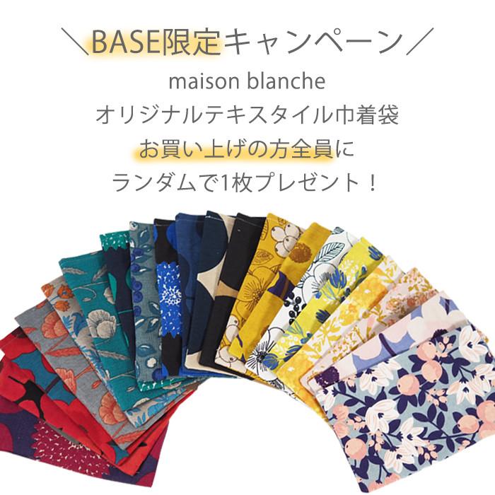 \BASE限定/お買い上げの方全員にオリジナル巾着をプレゼント!