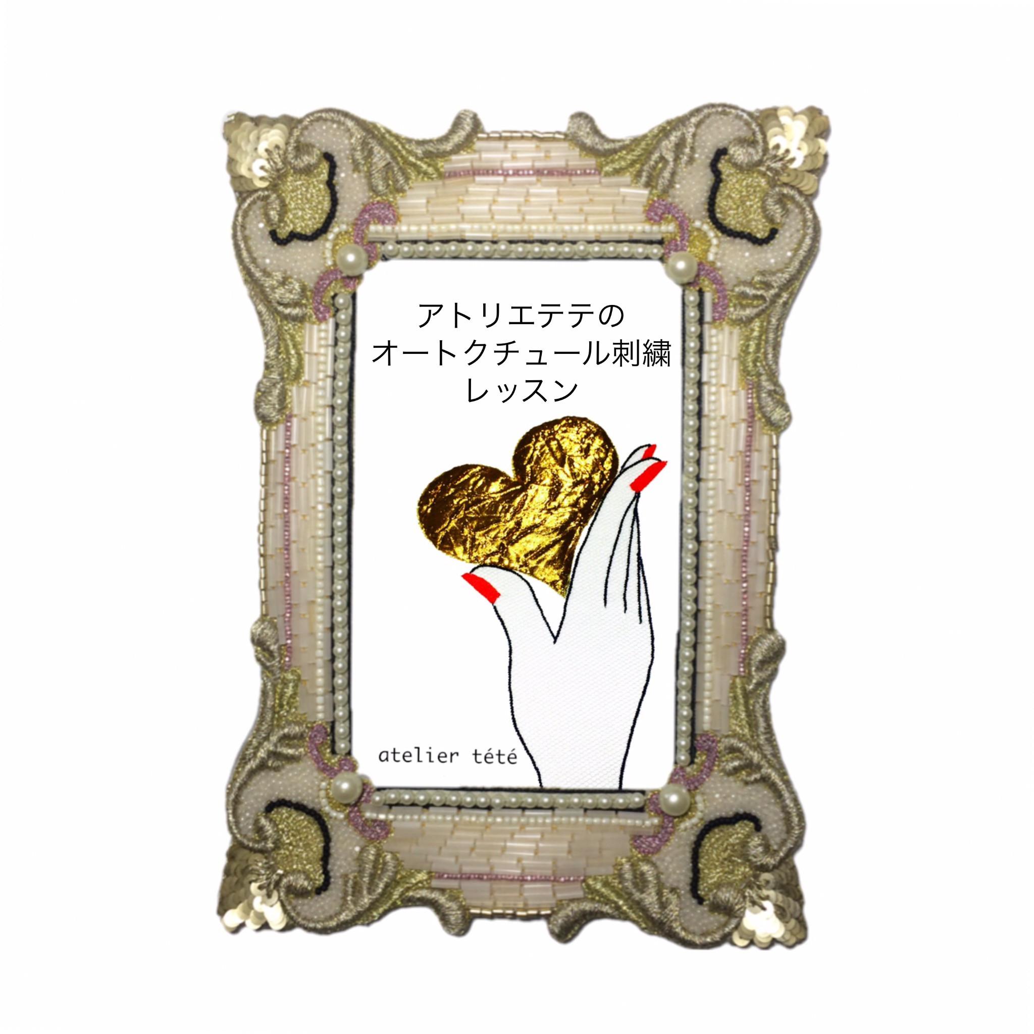 アトリエテテのオートクチュール刺繍レッスン 〜はじめに準備頂くものと会場のお知らせ〜