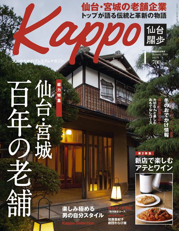 お知らせ 雑誌 仙台闊歩(Kappo)12月5日発売号に掲載されました。