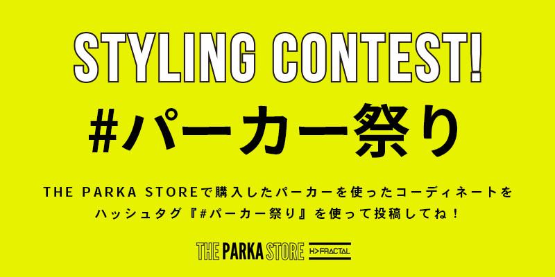 THE PARKA STOREスタイリングコンテスト開催!