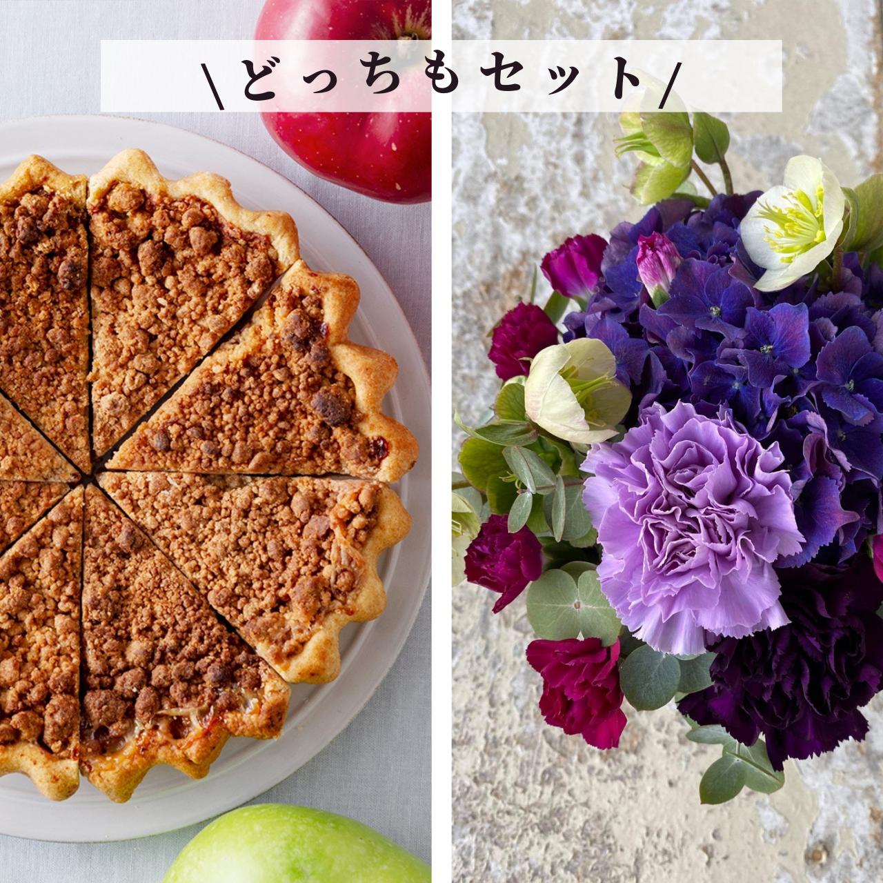 お花とアップルパイのどっちもセット、ご予約受付中【数量限定】