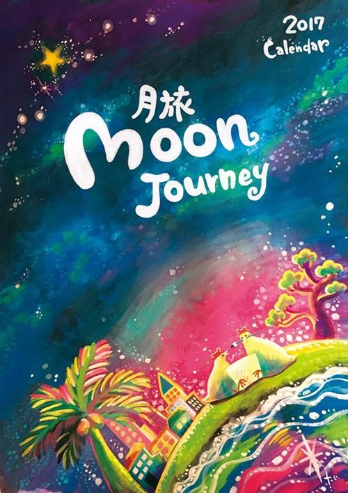Moon Jouney-月旅-カレンダー 2017ってなあに?