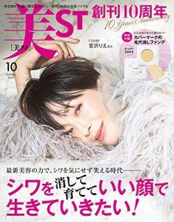 『美ST』2019年10月号に「表参道サロン、臓美茶」が紹介されました