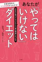 【お知らせ】BHY院長:尹生花が初の著書を出版いたしました(半額キャンペーン情報あり)