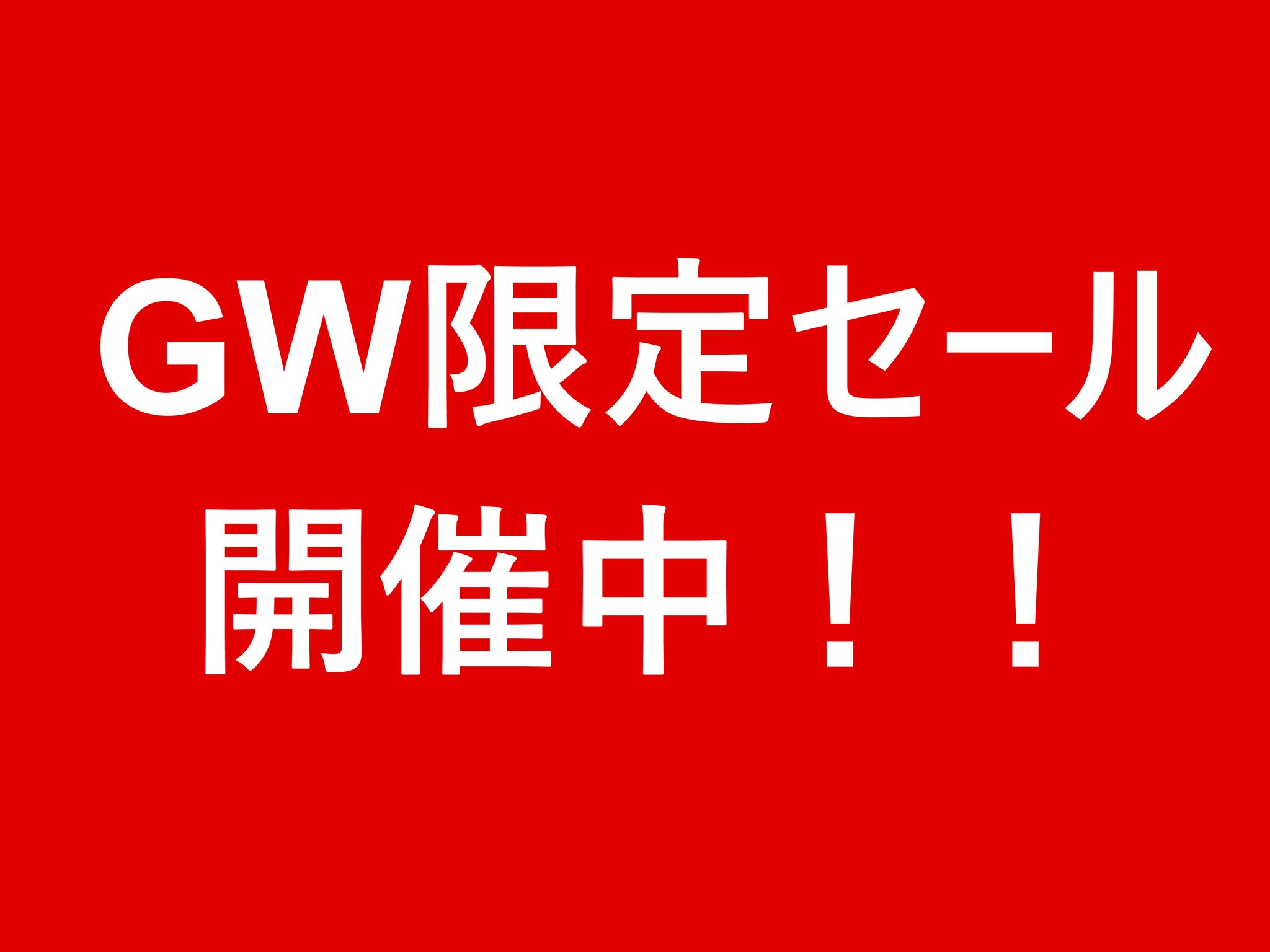 GW限定セール開催中!!