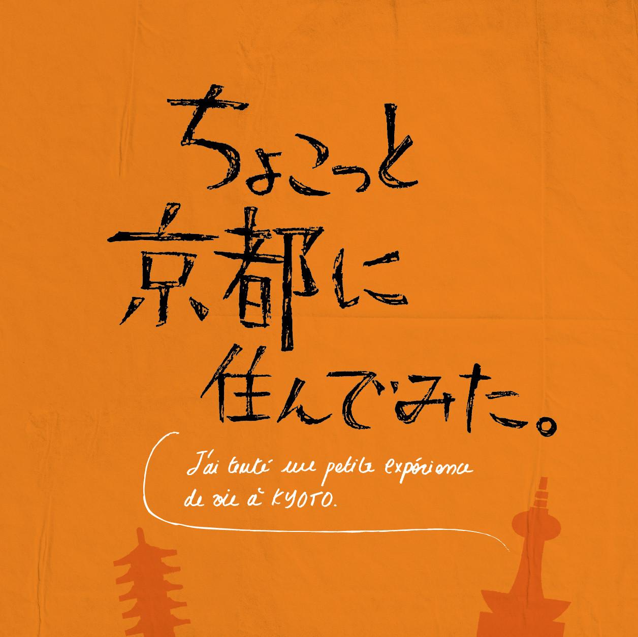 12月29日、年末スペシャルドラマ「ちょこっと京都に住んでみた。」放映