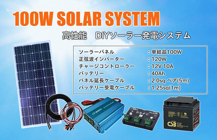DIY用100wソーラーパネル発電はじめて自作キット