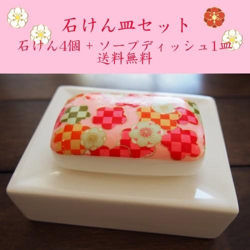 新商品、和柄石鹸「雅 (MIYABI)」7個とソープディッシュセット販売開始!送料無料