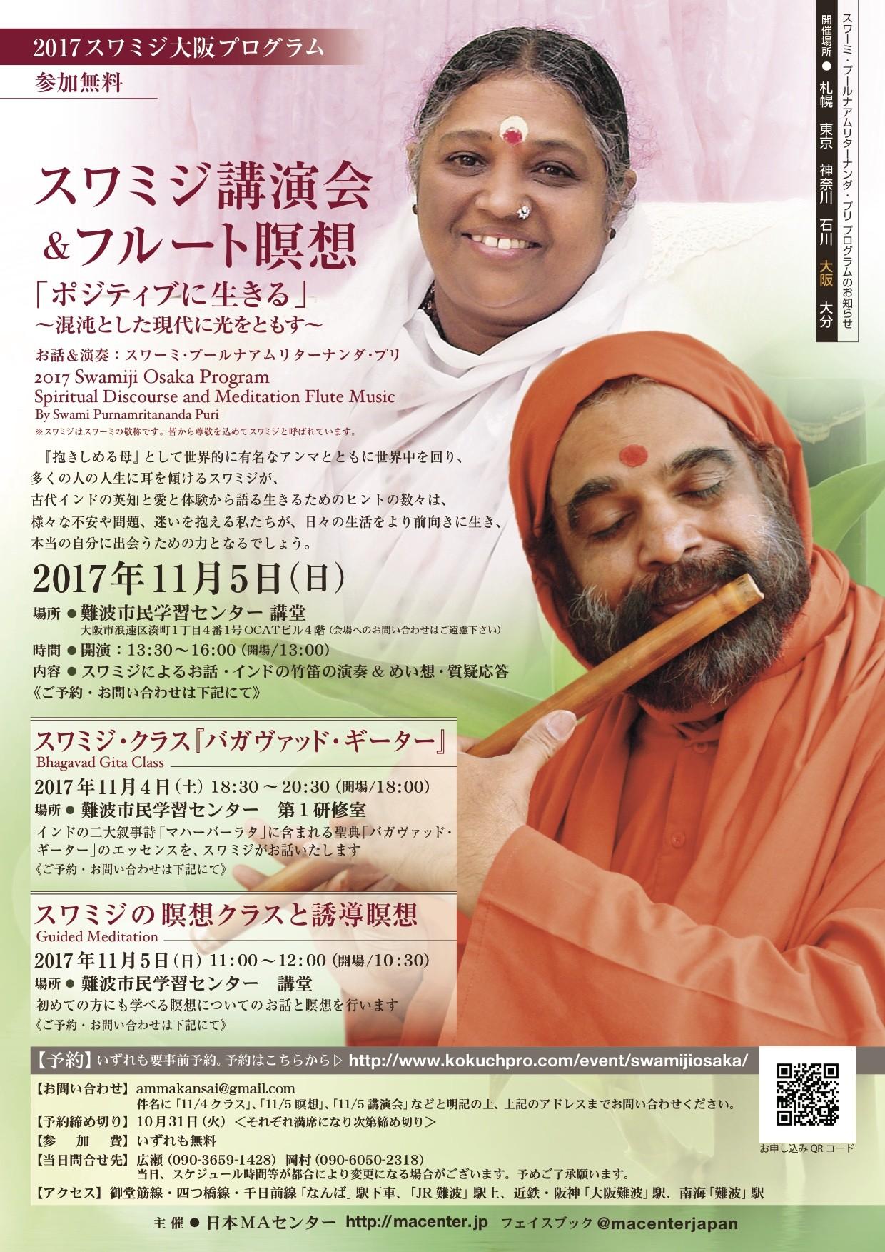 聖者アンマの高弟、スワミジ氏が来日します。:★11月4日〜5日 スワミジ来日プログラム★