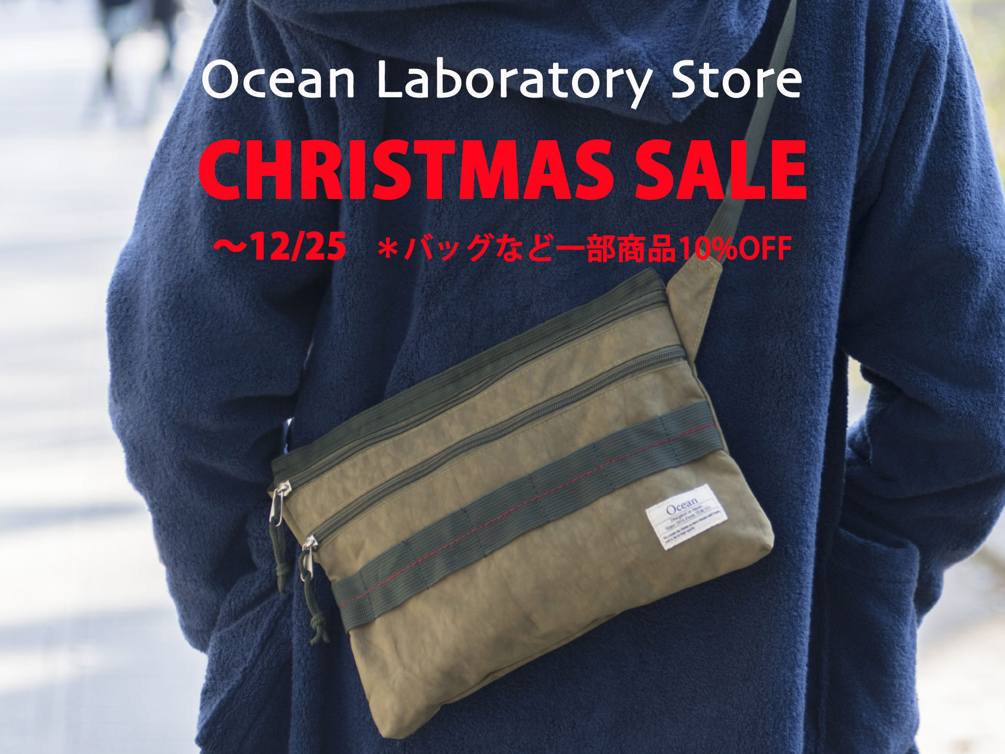 CHRISTMAS SALE !  12/25までバッグなど一部商品が10%オフ!