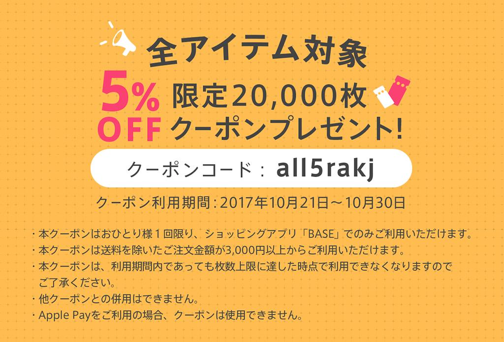 10月30日まで!5%OFFクーポンプレゼント!