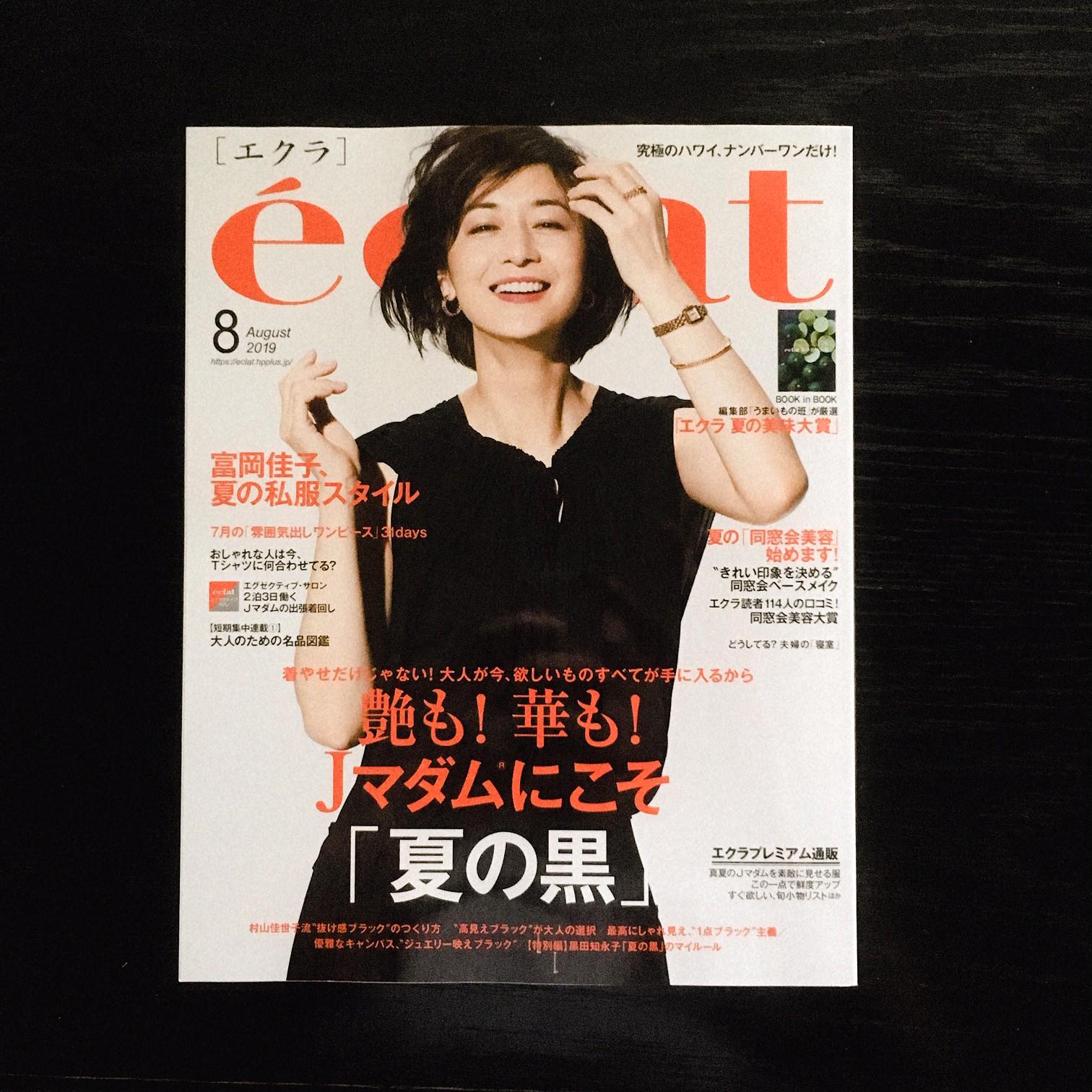 40代・50代 大人の女性ファッション情報誌「eclat(エクラ)」に掲載されました!