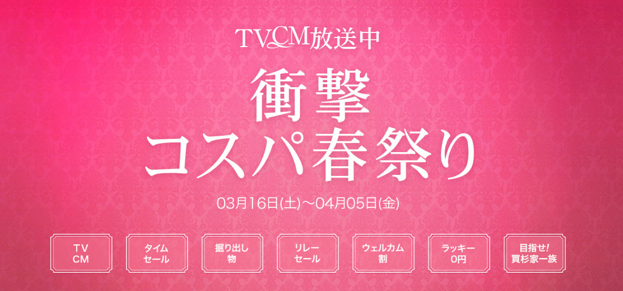 ◆TVCM放映中◆衝撃コスパ春祭り!