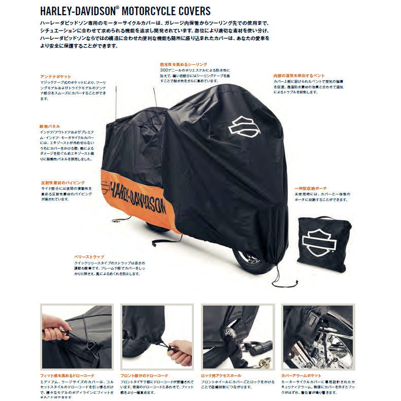 HARLEY-DAVIDSON® MOTORCYCLE COVERS